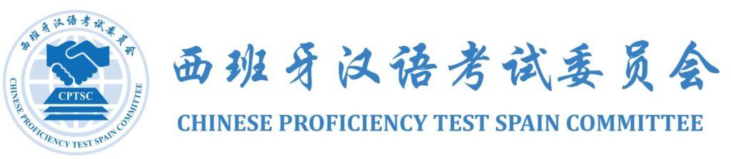 centro-examinador-oficial-chino